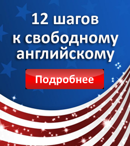 12 шагов к свободному английскому